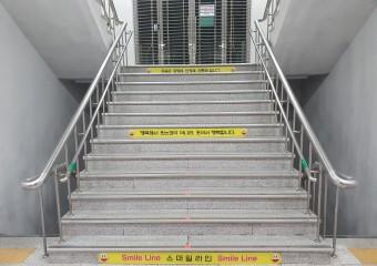 영양군, 청사 계단 '스마일라인(Smile-line)' 교체
